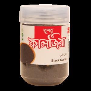 Black Cumin Spice